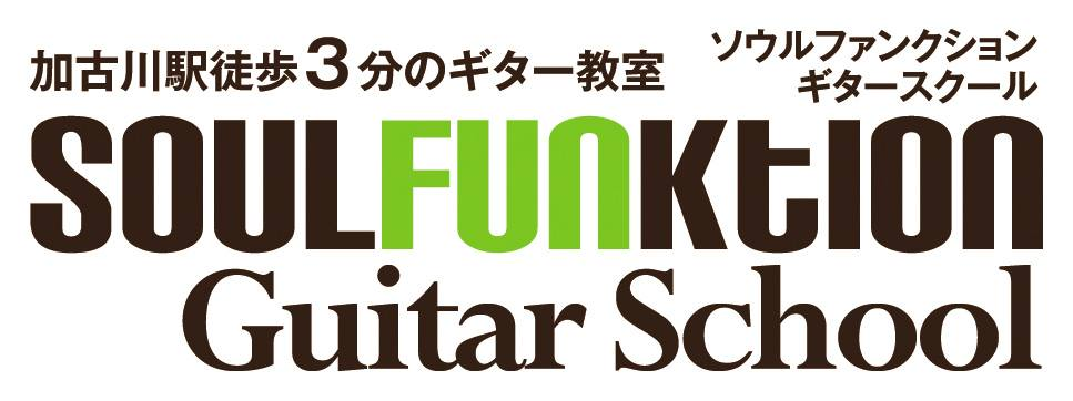 加古川のギター教室 Soulfunktion Guitar School